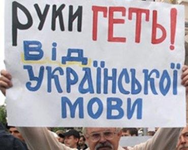 БЮТовцы пробуют отменить Закон о языковой политике